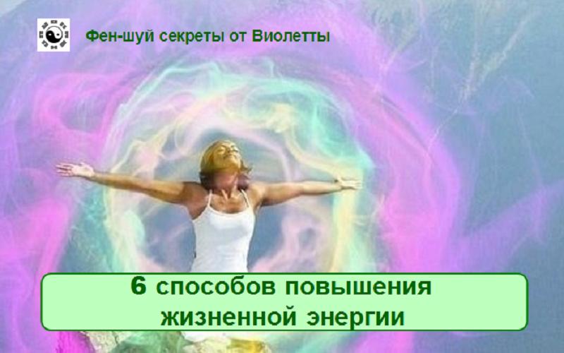 %d0%b6%d0%b8%d0%b7%d0%bd%d0%b5%d0%bd%d0%bd%d0%b0%d1%8f-%d1%8d%d0%bd%d0%b5%d1%80%d0%b3%d0%b8%d1%8f